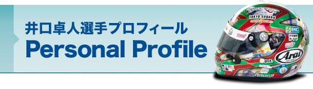 井口卓人選手プロフィール