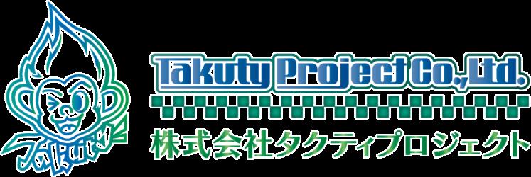 タクティプロジェクト